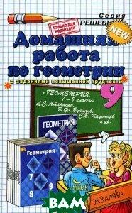 Домашняя работа по геометрии за 9 класс. К учебнику Л.С. Атанасяна Геометрия. 7-9 классы . ФГОС