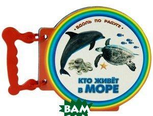 Купить Кто живет в море. Книжка-игрушка, Улыбка, 978-5-88944-361-2