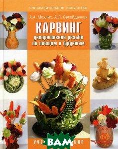 Карвинг. Декоративная резьба по овощам и фруктам. Учебное пособие для вузов