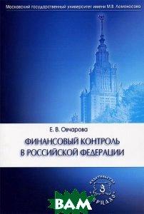 Купить Финансовый контроль в РФ, Зерцало-М, Е. В. Овчарова, 978-5-94373-241-6