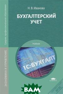 Купить Бухгалтерский учет, Неизвестный, Н. В. Иванова, 978-5-7695-9805-0
