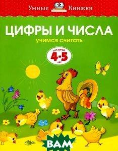 Купить Цифры и числа. Учимся считать. Для детей 4-5 лет, Machaon, О. Н. Земцова, 978-5-389-06274-0