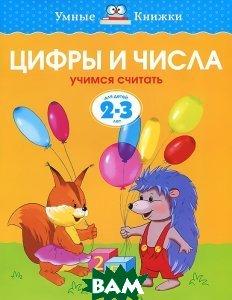 Купить Цифры и числа. Учимся считать. Для детей 2-3 года, Machaon, О. Н. Земцова, 978-5-389-06273-3