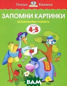 Купить Запомни картинки. Развиваем память. Для детей 4-5 лет, Machaon, О. Н. Земцова, 978-5-389-06266-5