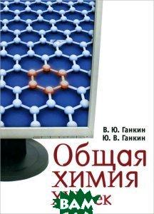 Общая химия. XXI век
