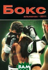 Купить Бокс. Альманах, 2011, Грин-Хилл, 978-5-98724-102-8