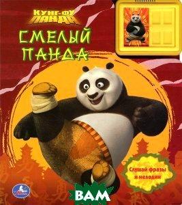 Купить Кунг-фу панда. Смелый панда. Книжка-игрушка, С-Трейд, 9785919418122