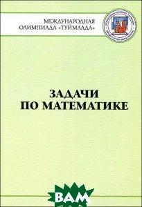 Купить Задачи по математике. Международная олимпиада `Туймаада` 1994-2012, МЦНМО, 978-5-4439-0317-0