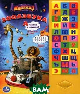 Купить Зооазбука. Книжка-игрушка, Неизвестный, Ольга Кузнецова, 9785919413608