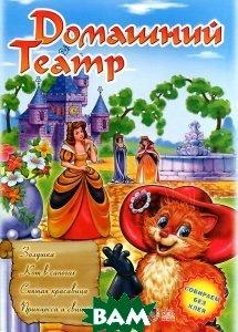 Домашний Театр. Золушка, Кот в сапогах, Спящая красавица, Принцесса и свинопас