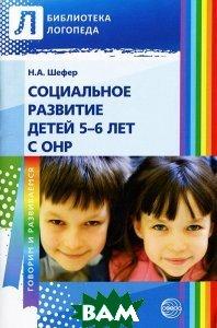 Социальное развитие детей 5-6 лет с ОНР