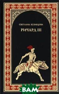 Купить Ричард III, ВЕЧЕ, Светлана Кузнецова, 978-5-4444-1286-2