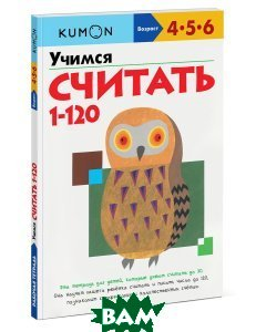 Купить Учимся считать от 1 до 120. Рабочая тетрадь KUMON, Манн, Иванов и Фербер, 978-5-91657-771-6