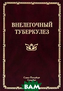 Купить Внелегочный туберколез, СпецЛит, Под ред. Браженко Н.А., 978-5-299-00556-1