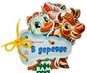 Купить _. Сонечко / В деревне - Отгадай-ка / Отгадай-ка / Ранок, Неизвестный, 978-966-745-472-2