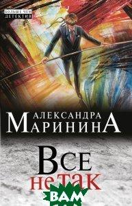 Купить Все не так, ЭКСМО-ПРЕСС, Александра Маринина, 978-5-699-92020-4