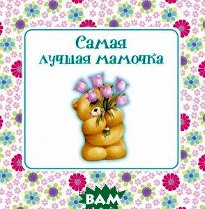Купить Самая лучшая мамочка, ЭКСМО, Наталья Скороденко, 978-5-699-65730-8