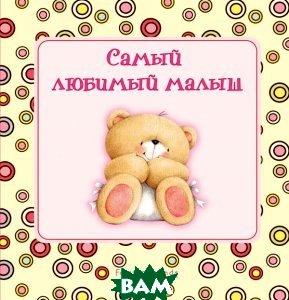 Купить Самый любимый малыш, ЭКСМО, Наталья Скороденко, 978-5-699-65731-5