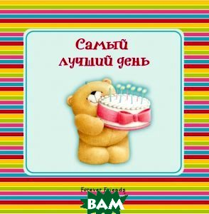 Купить Самый лучший день, ЭКСМО, Наталья Скороденко, 978-5-699-65741-4