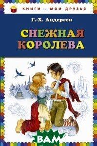Купить Снежная королева, ЭКСМО, Г.-Х. Андерсен, 978-5-699-66092-6