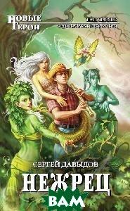 Купить Нежрец (изд. 2013 г. ), ЭКСМО, Сергей Давыдов, 978-5-699-66815-1