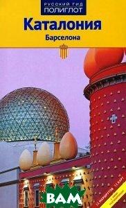 Каталония и Барселона (11 маршрутов, 11 карт), Аякс-Пресс, Юрген Райтер, 978-5-94161-640-4  - купить со скидкой