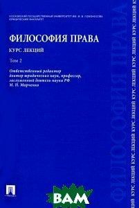 Философия права. В 2 томах. Том 2