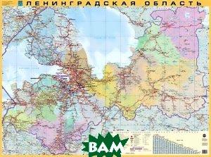Купить Ленинградская область. Карта, Карта Лтд., 978-5-900006-94-9