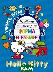 Купить Hello Kitty. Веселая геометрия. Форма и размер, Неизвестный, 978-5-17-079005-0