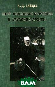 Петр Иванович Бартенев и Русский Архив