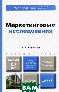 Купить Маркетинговые исследования. Учебник для бакалавров, ЮРАЙТ, А. В. Коротков, 978-5-9916-2878-5