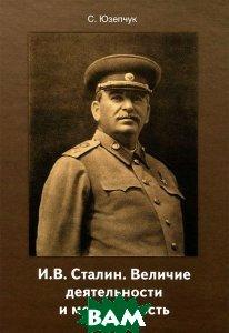 И. В. Сталин. Величие деятельности и ментальность