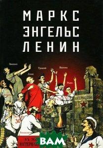 Купить Маркс - Энгельс - Ленин, Сибирская Благозвонница, 978-5-91362-755-1