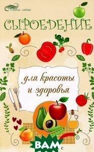 Купить Сыроедение для красоты и здоровья, ФЕНИКС, М. А. Василенко, 978-5-222-21353-7