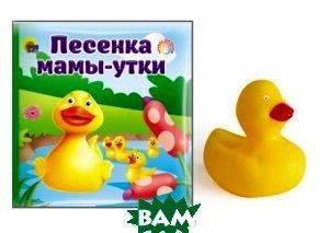 Купить Купаюсь с игрушкой. Песенка мамы-утки. Книжка для ванной (+ игрушка), Проф-Пресс, 978-5-378-09945-0