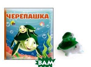 Купить Купаюсь с игрушкой. Черепашка. Книжка для ванной (+ игрушка), Проф-Пресс, 978-5-378-09939-9