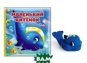 Купить Купаюсь с игрушкой. Маленький китенок. Книжка для ванной (+ игрушка), Проф-Пресс, 978-5-378-09938-2