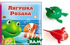 Купить Заводные друзья. Лягушка Розана. Книжка для ванной (+ игрушка), Проф-Пресс, 978-5-378-09942-9