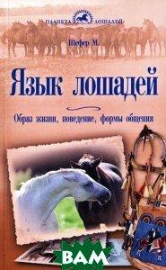 Купить Язык лошадей. Образ жизни, поведение, формы общения, Аквариум-Принт, М. Шефер, 3-440-06704-1