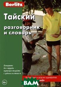 Купить Тайский разговорник и словарь, Живой язык, 978-5-8033-0971-0