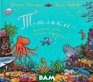 Купить Тюлька. Маленькая рыбка и большая выдумщица, Машины Творения, Джулия Дональдсон, 978-5-902918-93-6