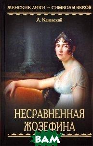 Купить Несравненная Жозефина, Мир книги, Л. Каневский, 978-5-486-03157-1