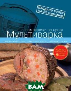 Купить Мультиварка (Книга), ЭКСМО, 978-5-699-67921-8
