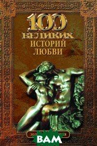 Купить 100 великих историй любви, ВЕЧЕ, Анна Сардарян, 978-5-9533-6150-7