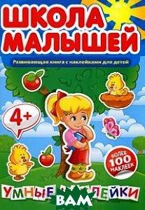 Купить Школа малышей. Умные наклейки, Кинотавр Видео, 978-5-90635-534-8
