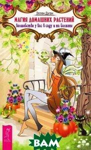 Купить Магия домашних растений. Волшебство у вас в саду и на балконе, ИГ Весь, Эллен Дуган, 978-5-9573-2625-0