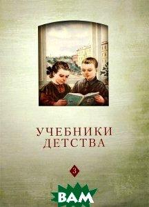 Купить Учебники детства. Том 3, РГГУ, 978-5-7281-1346-1