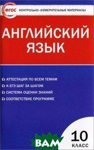 Купить Английский язык. 10 класс. Контрольно-измерительные материалы, ВАКО, 978-5-408-01208-4