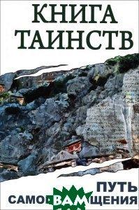 Купить Книга таинств. Путь самопосвящения, Амрита, 978-5-413-01159-1