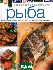 Купить Рыба (изд. 2013 г. ), Олма Медиа Групп, 978-5-373-05339-6